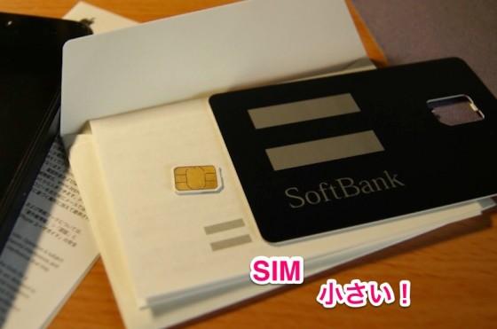 iPhone5 SIMカード