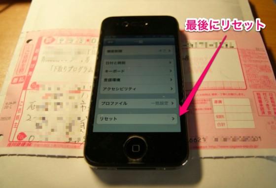 iPhone4をリセット、データを消去