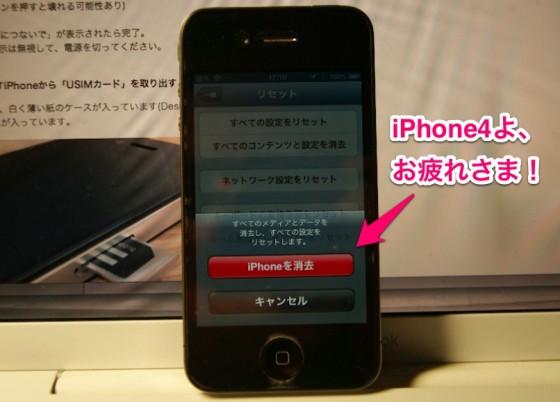 iPhone4 リセットの確認