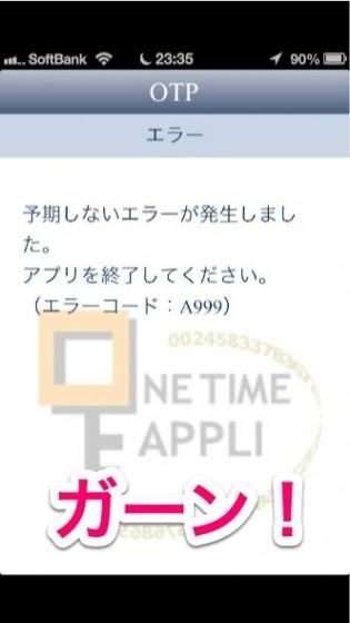 ワンタイムパスワードアプリのエラー画面