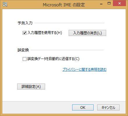 2012-11-02_IME-yosoku_04