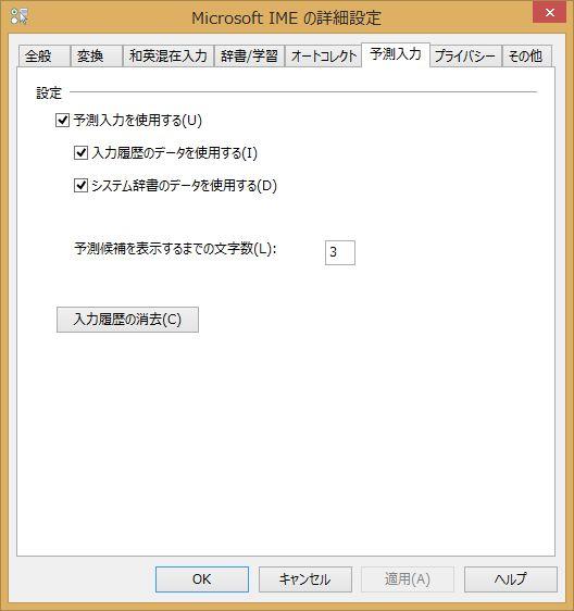 2012-11-02_IME-yosoku_05