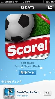 iOS 「Score!」