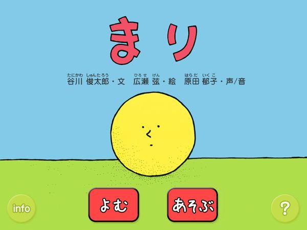 「まり」表紙