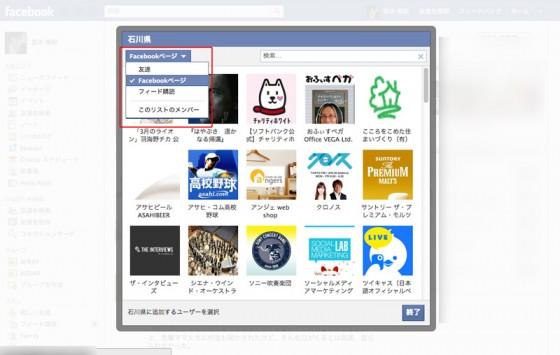 Facebookページもリストに追加できる。