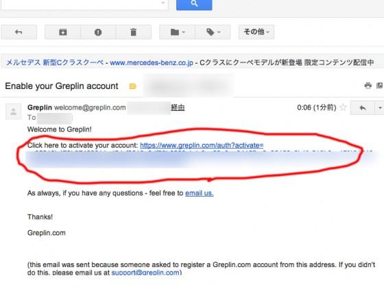 メール内のリンク