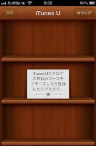 iTunes U 起動画面
