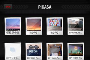 Picasaにアクセスしてみたところ