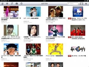 iPad GyaO!アプリ画面