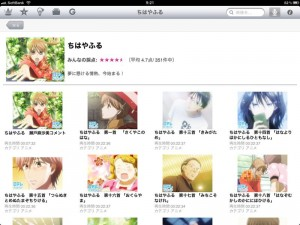 iPad Gyao!アプリ「ちはやふる」