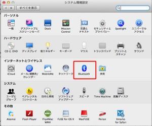 Mac OSX Lion システム環境設定