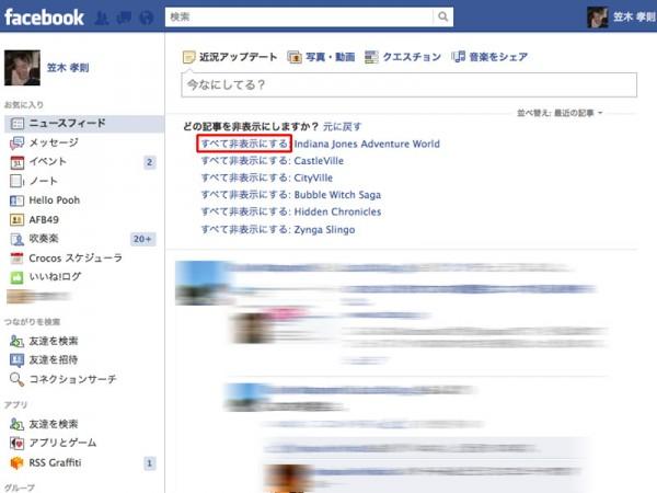 Facebookのニュースフィード