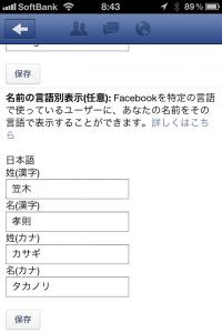 Facebookアカウント設定iPhone