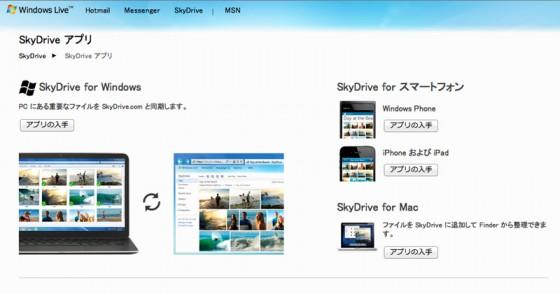 SkyDriveアプリのダウンロード画面