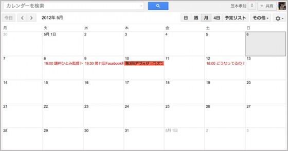 Googleカレンダーに表示されたFacebookイベント