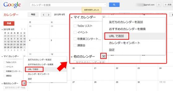 GoogleカレンダーにURLで追加