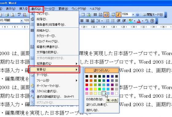 Word2003 [書式]−[背景]