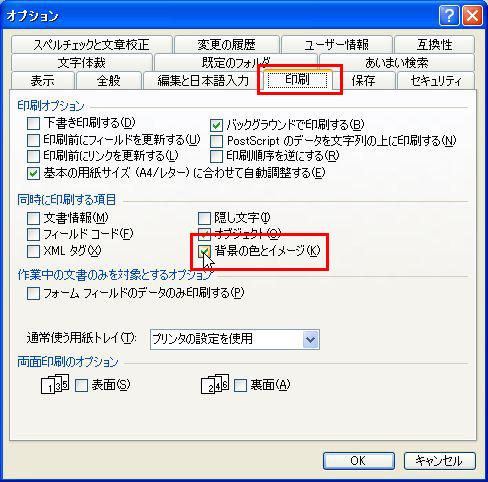 Word2003 [オプション]ダイアログボックス