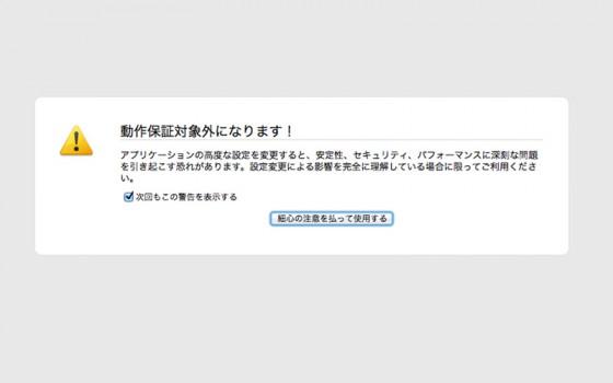 Firefox警告画面
