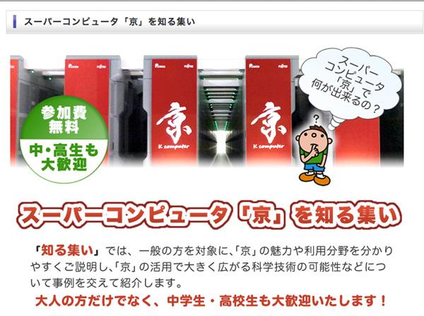 スーパーコンピュータ「京」を知る集い in 金沢