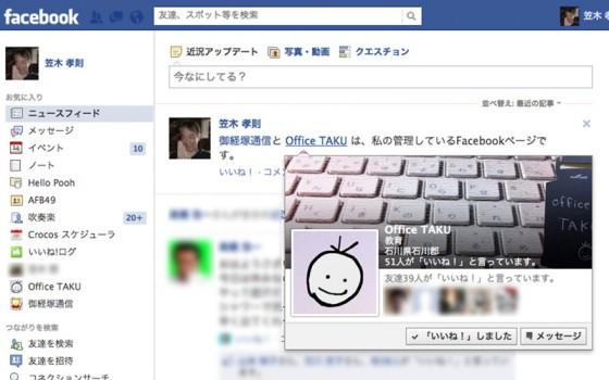 Facebookのmention
