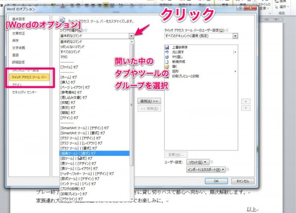 Word2010 [Wordのオプション]クイックアクセスツールバー