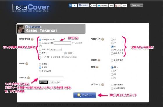 http://insta-cover.com/ 編集画面