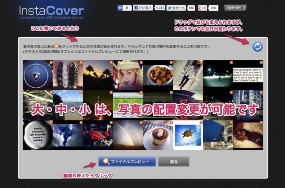 http://insta-cover.com/ 大・中・小を選択した時の編集画面