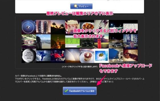 https://insta-cover.com/ 最終プレビュー画面