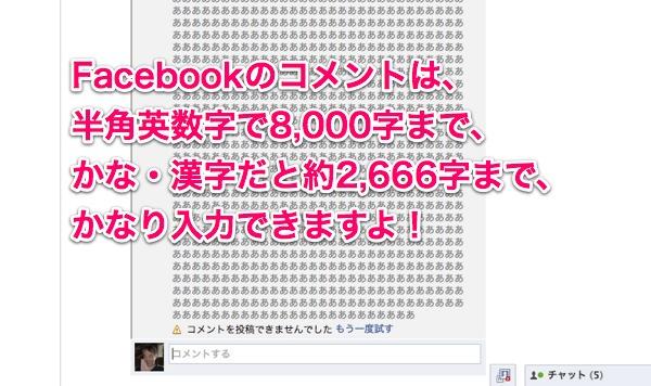 Facebookコメントの文字数制限
