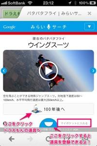 """ドラえもん生誕100年前記念の""""みらいサーチ"""" 2012年"""