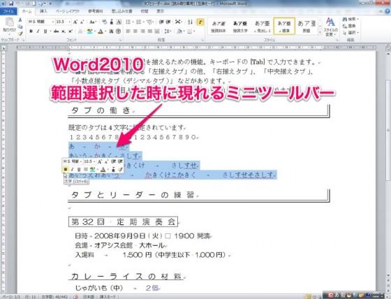 Word2010ミニツールバ