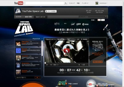 YouTube Space Lab 2012年9月13日(木) 23:50