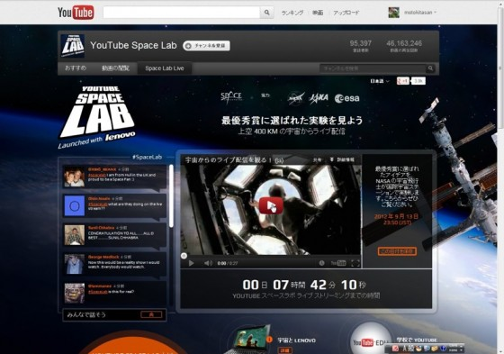 2012年9月13日 23:50〜 YouTube Space Lab