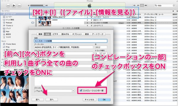 iTunes 情報を見る