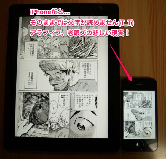 BookLive!「ブラックジャックによろしく」をiPhoneとiPadで比較