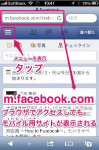 iPhoneのSafariでFacebookにアクセス