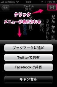 iPhoneの大辞林ver2.4