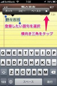 iOS6の単語登録