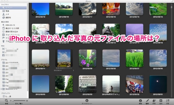 iPhotoのオリジナルファイルの場所