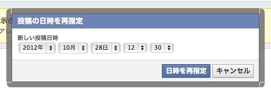 Facebookページ予約投稿 日時の変更