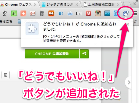 Chrome extention [