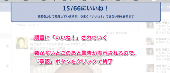 Chrome extension「どうでもいいね!」