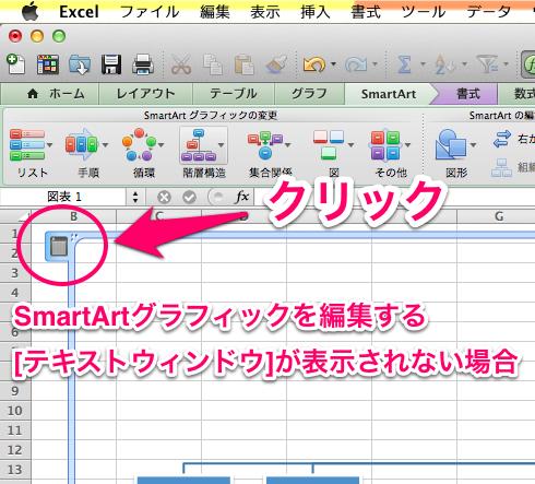 Excel for Mac 2011 テキストウインドウ