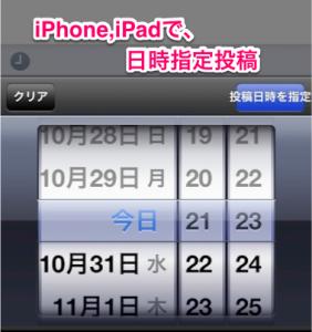 iPhone,iPadで日時指定投稿をする方法