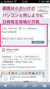 iPhone Safari-Facebookデスクトップサイト