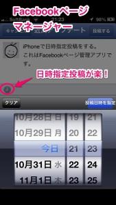 iPhone App Facebookページマネージャー
