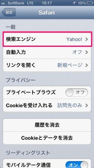 iPhone5のSafari