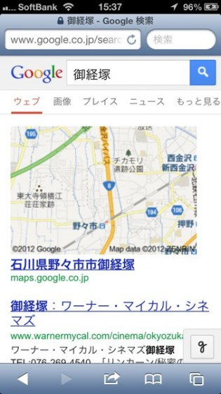 iPhone5 の Safari