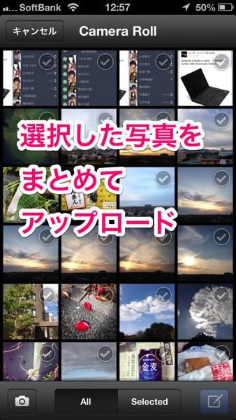 iOS Facebookアプリ 写真アップロード